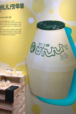 바나나맛우유 현장사진