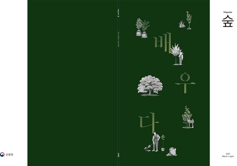 2020 3+4 매거진숲 표지-1 72dpi 800px