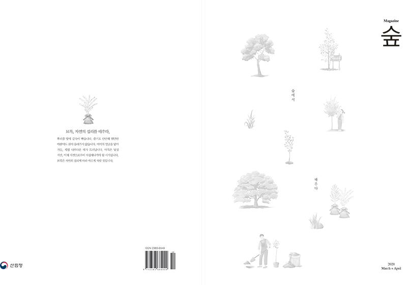 2020 3+4 매거진숲 표지-2 72dpi 800px