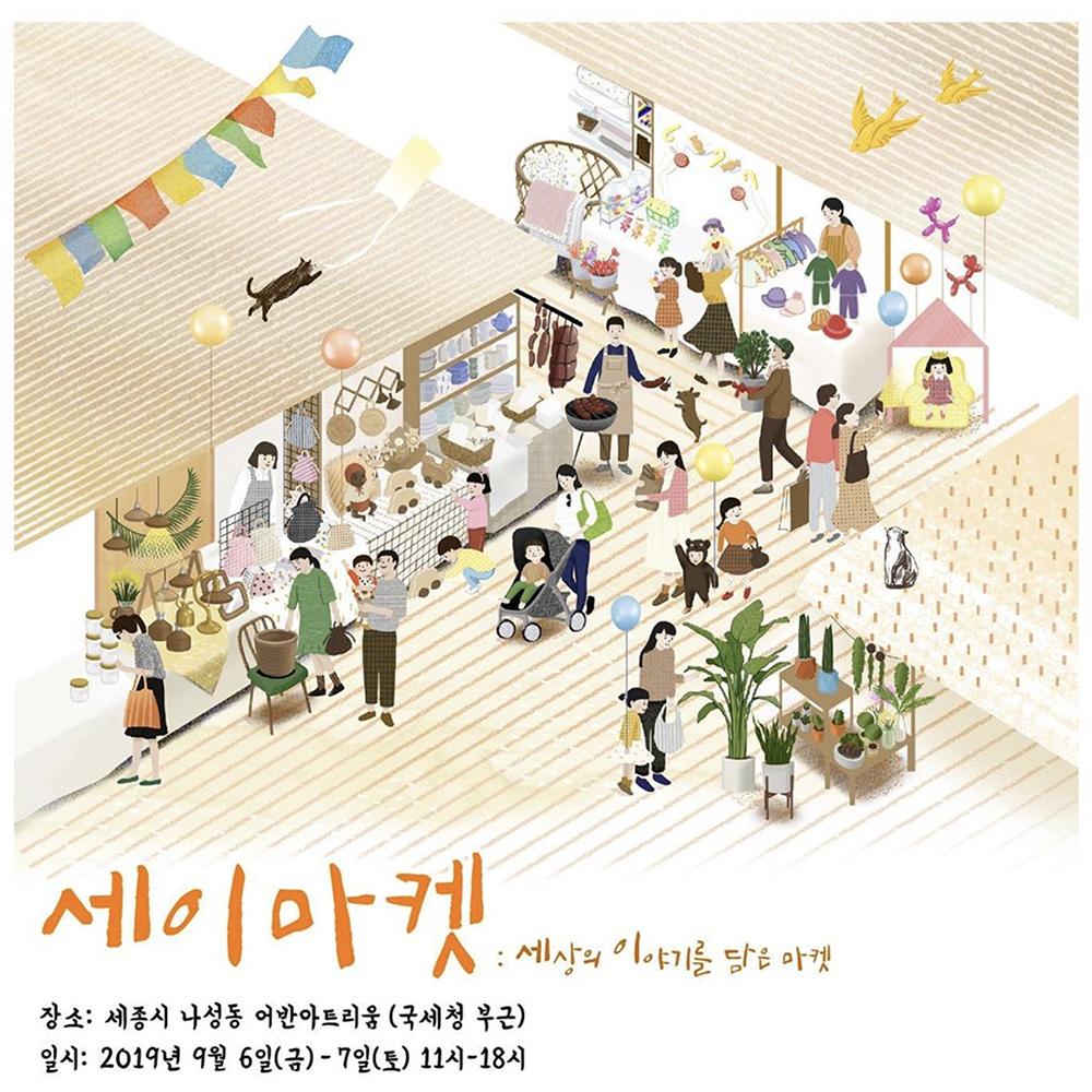 SAYMARKET 1th Poster 1000x1000 72dpi